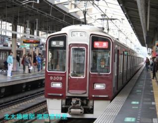 阪急特急の上下行き違いを撮ってきた、9300とか 6
