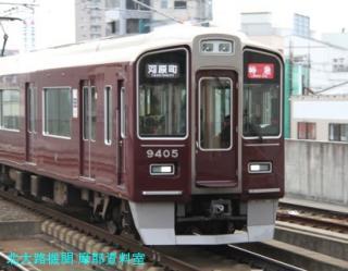 阪急特急の上下行き違いを撮ってきた、9300とか 7