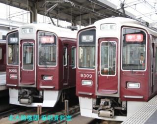 阪急特急の上下行き違いを撮ってきた、9300とか 8