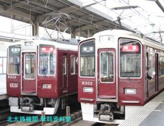 阪急電車の写真が傾いているが電話中だったから 4