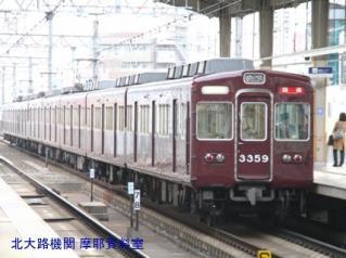 阪急電車の写真が傾いているが電話中だったから 6