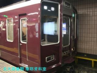 阪急9300 七福神の特急 3