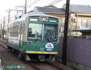 京福電鉄、霰に追われて 1