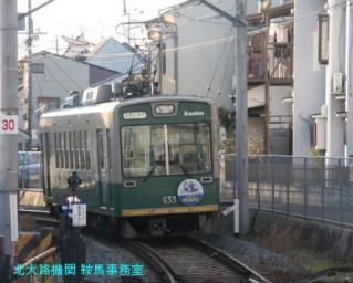 京福電鉄、霰に追われて 4