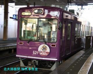 京福電鉄、霰に追われて 7