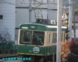 京福電鉄、霰に追われて 8
