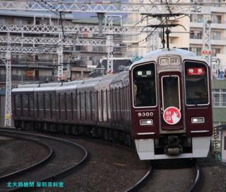 阪急電鉄 シロウサギの9300 2