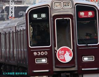 阪急電鉄 シロウサギの9300 3