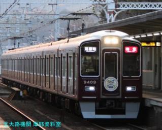 阪急電鉄 シロウサギの9300 4