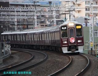阪急電鉄 シロウサギの9300 7