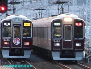 阪急電鉄 シロウサギの9300 8