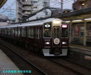阪急9300 七福神の特急 5