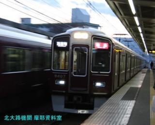 阪急9300 七福神の特急 6