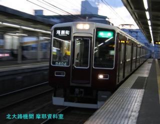 阪急9300 七福神の特急 7