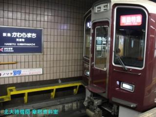 阪急9300 七福神の特急 8