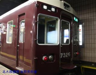 阪急9300 七福神の特急 9