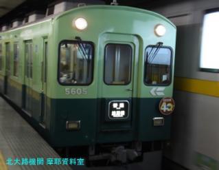 京阪5000系40周年ヘッドマーク 5