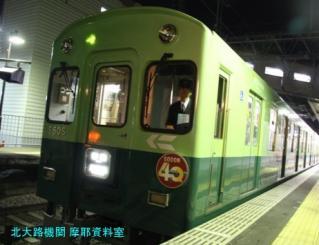 京阪5000系40周年ヘッドマーク 6