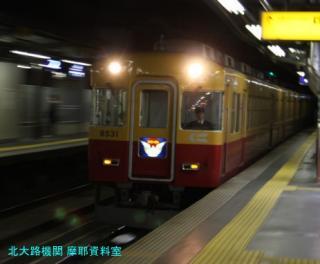 京阪5000系40周年ヘッドマーク 8