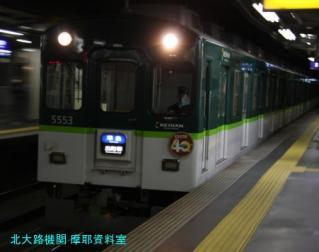 京阪5000系40周年ヘッドマーク 10