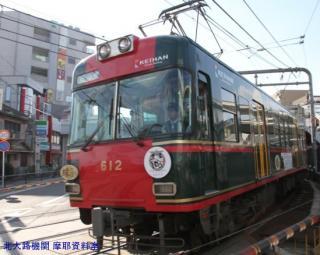 京阪電車に世界のクロサワ 1