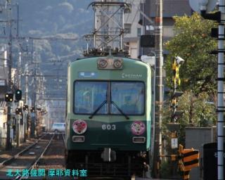 京阪電車に世界のクロサワ 5