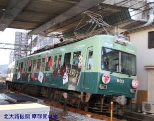京阪電車に世界のクロサワ 6