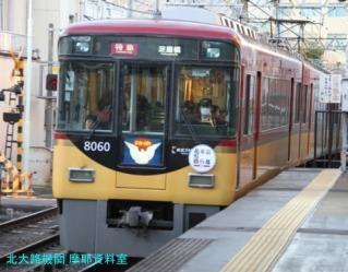京阪春のヘッドマーク2011 2