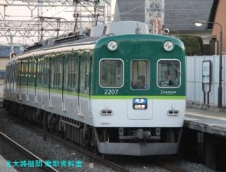 京阪春のヘッドマーク2011 10