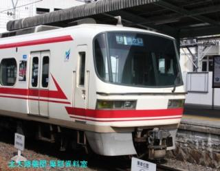 名鉄岐阜駅、待ち時間で撮った写真 7