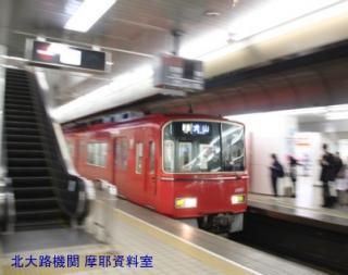 名鉄名古屋駅の特集を今年最初に 4