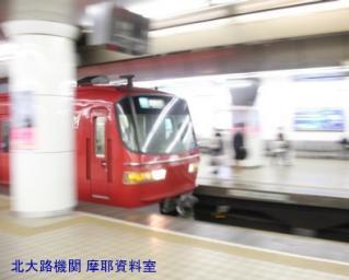 名鉄名古屋駅の特集を今年最初に 8