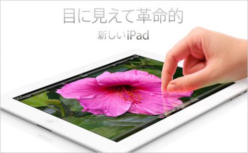 new-ipad120308.jpg