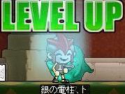 銀柱 LvUP 25