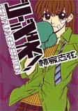 ビージェネ!Beat Punk Generation (電撃コミックス)