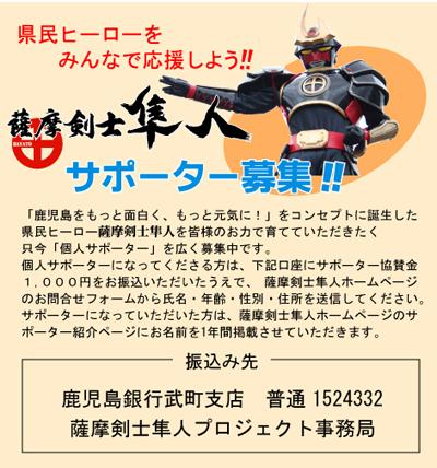 隼人サポーター募集広告のコピー