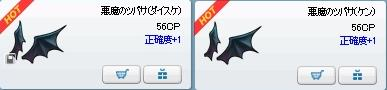 s4_devilwing.jpg