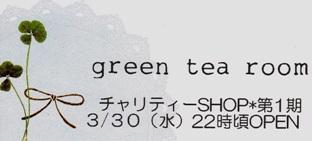 greenちゃんバナー