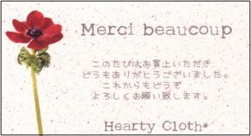 merci2_20110426084602.jpg