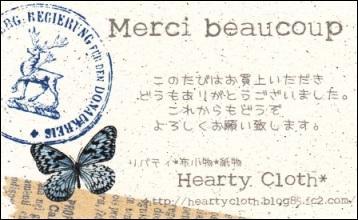 merci_20110426084558.jpg