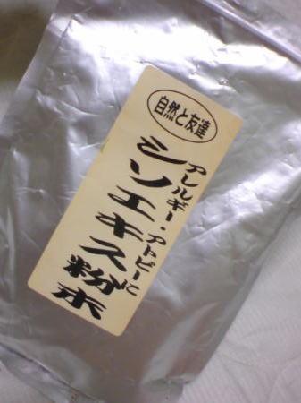 shisoekisu.jpg