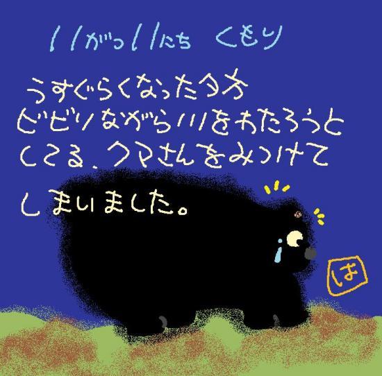 くまさん 081111 - コピー