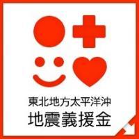 地震義援金