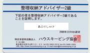 整理収納アドバイザー2級認定書