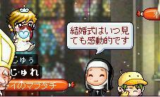 あじゅ結婚式1