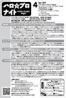 ハロナイ 2011/4 裏