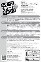 ベリキューキャンプ 2011/05/20裏