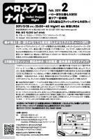 ハロ☆プロナイト1102裏
