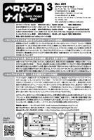 ハロ☆プロナイト1103裏