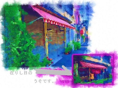 DSCF4550あa(水彩)